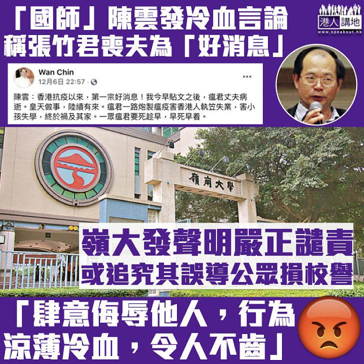 【人神共憤】陳雲發帖稱張竹君喪夫為「好消息」 嶺大發聲明嚴正譴責