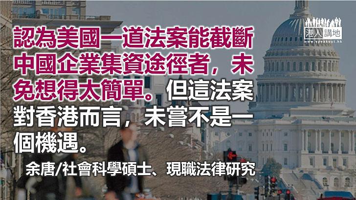 美國國會一道法案 能截斷中國企業集資途徑?
