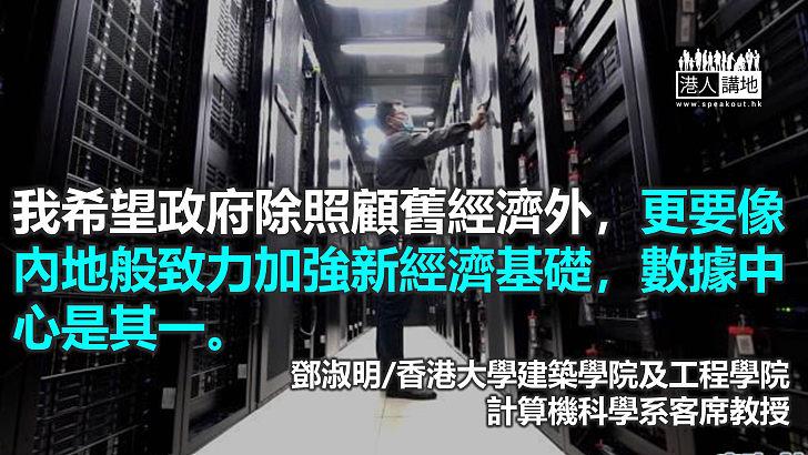 香港迎中國新基建機遇