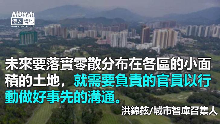 落實土地政策政府需強化行動力
