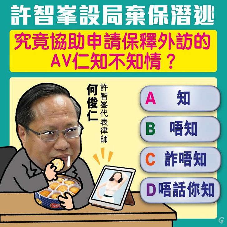 【今日網圖】許智峯設局棄保潛逃 究竟AV仁知唔知?