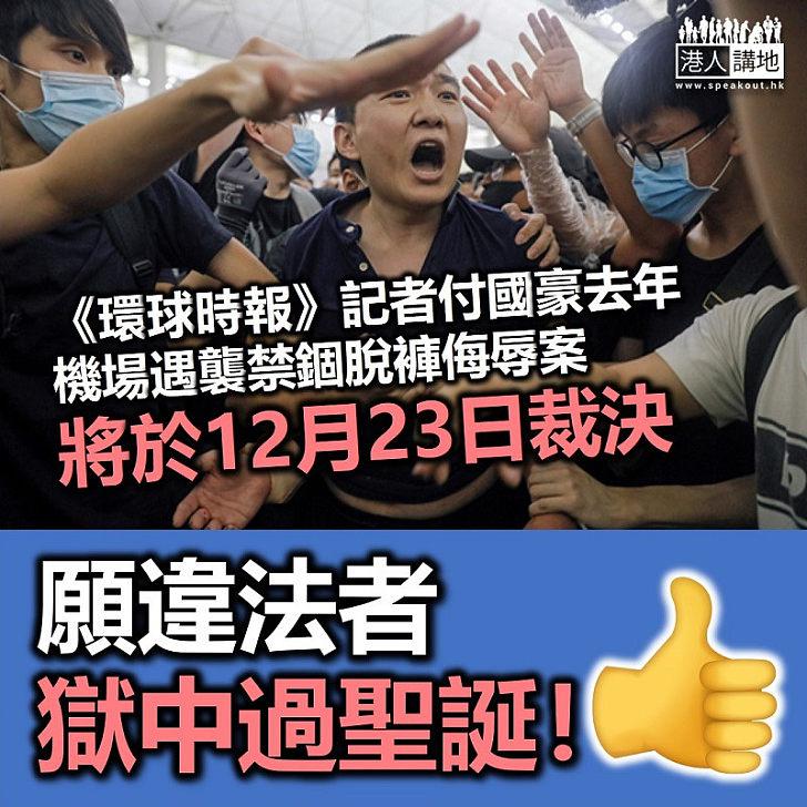 【黑暴運動】《環時》記者付國豪機場遇襲案將於12月23日裁決