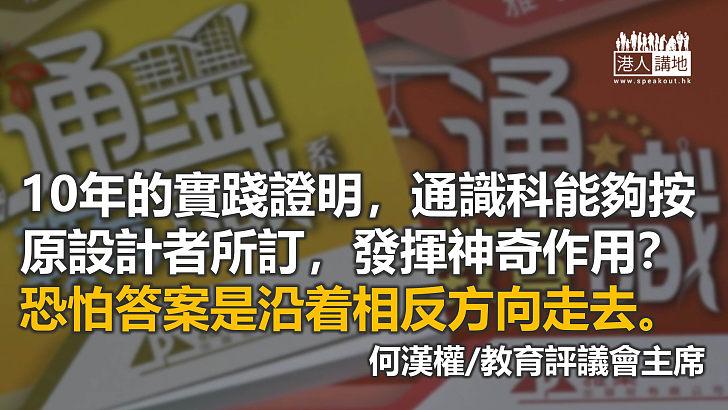 香港學校通識教育改動必須盡快推行(下)