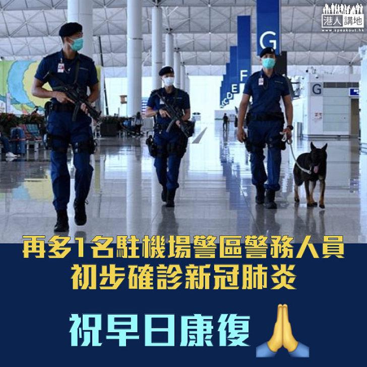 【新冠肺炎】再多一名駐守機場警區警務人員初步確診新冠肺炎