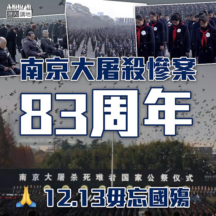 【毋忘國殤】南京大屠殺慘案83周年  12.13悼念死難者
