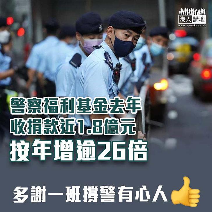 【支持警隊】警察福利基金去年收捐款近1.8億元 按年增逾26倍