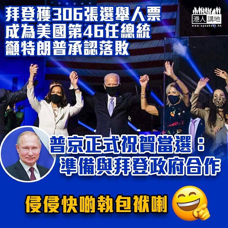 【美國大選】拜登獲306張選舉人票成候任總統 普京正式祝賀當選