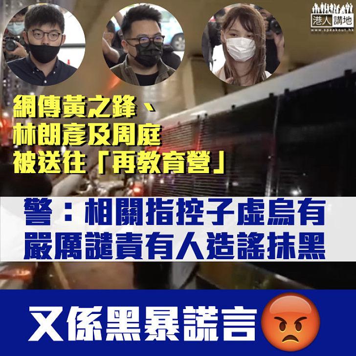 【嚴正澄清】網傳黃之鋒等3人被送往「再教育營」 警斥有人造謠抹黑