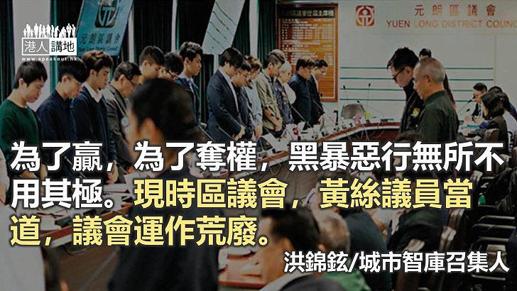 改革區議會選舉 確保服務社區民生