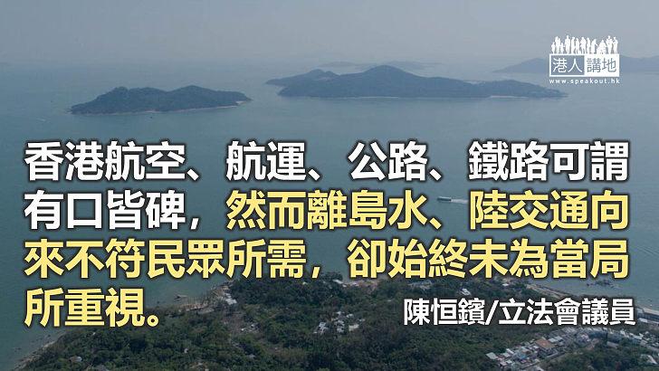 「明日大嶼」 成功關鍵在交通網絡