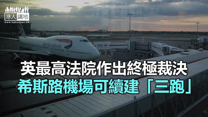 【焦點新聞】英國希斯路機場發言人指擴建有助增強英國競爭力
