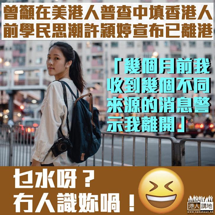 【港區國安法】聲稱收到不同渠道消息警示 前學民思潮成員許穎婷宣布已離開香港