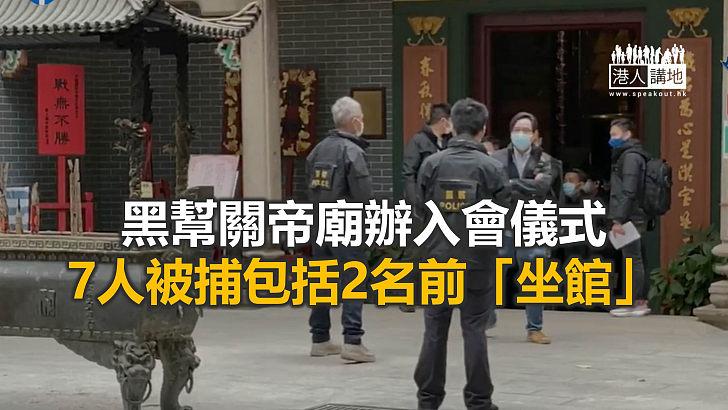 【焦點新聞】警搗破黑幫入會儀式 檢入會誓詞及「黃紙」等