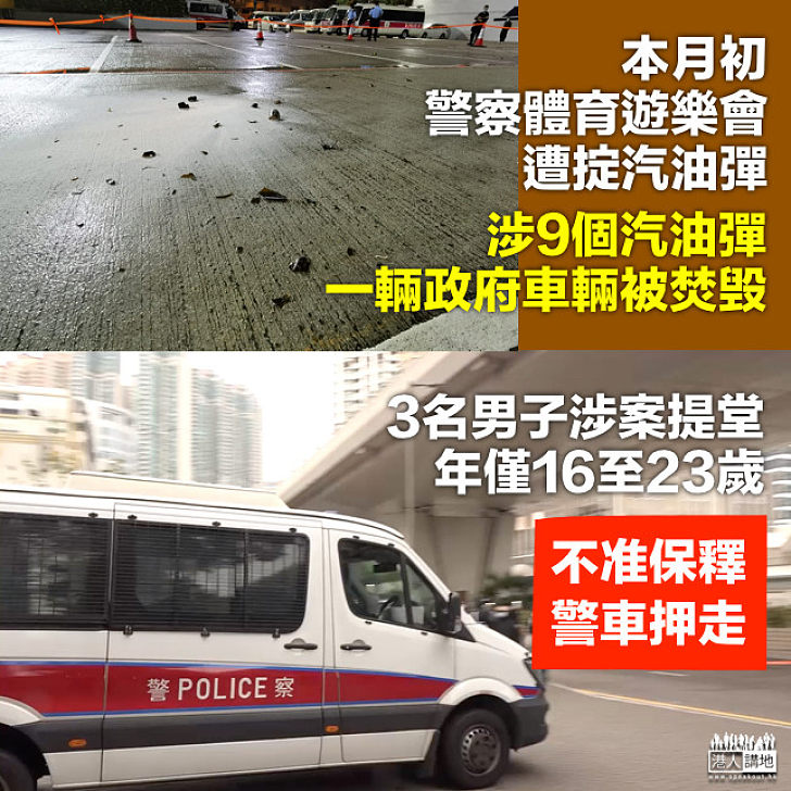 【警車押走】警察體育遊樂會遭掟汽油彈案 3被告不准保釋