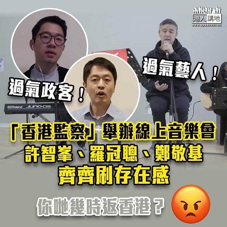 【高調煽暴】「香港監察」舉辦線上音樂會 許智峯、羅冠聰現身刷存在感