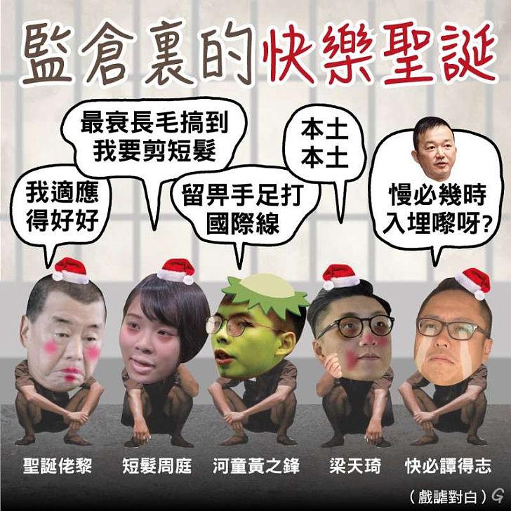 【今日網圖】監倉裏的快樂聖誕