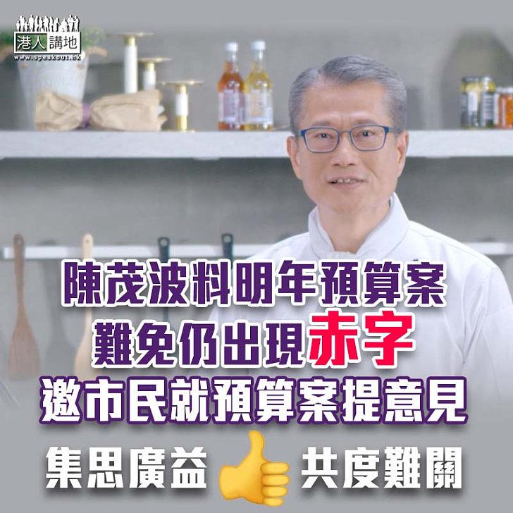 【疫情打擊】陳茂波料明年預算案難免仍出現赤字 邀市民就預算案提意見