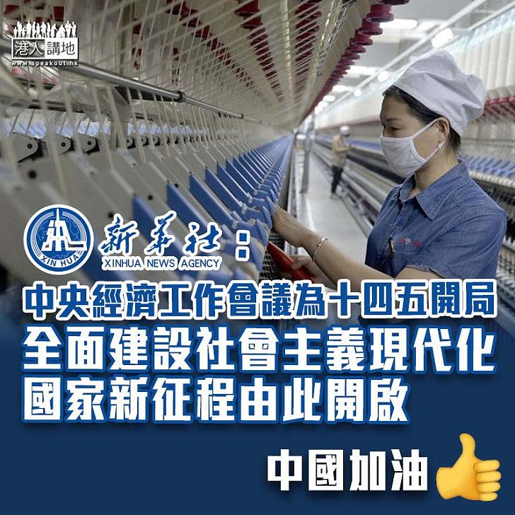 【重要遵循】 中央經濟工作會議為十四五開局 新華社評論員:全面建設社會主義現代化國家新征程由此開啟