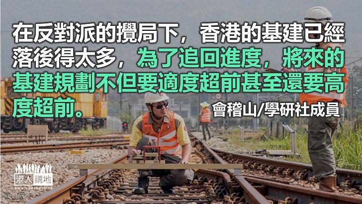 香港須超前規劃基建以追回進度