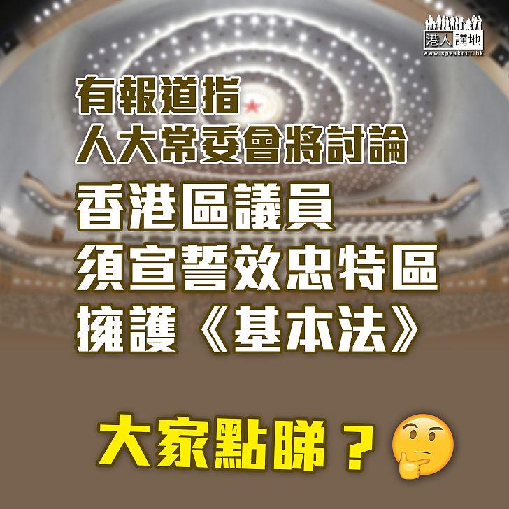 【正本清源】人大常委會據報將討論區議員資格問題 包括列明區議員須宣誓