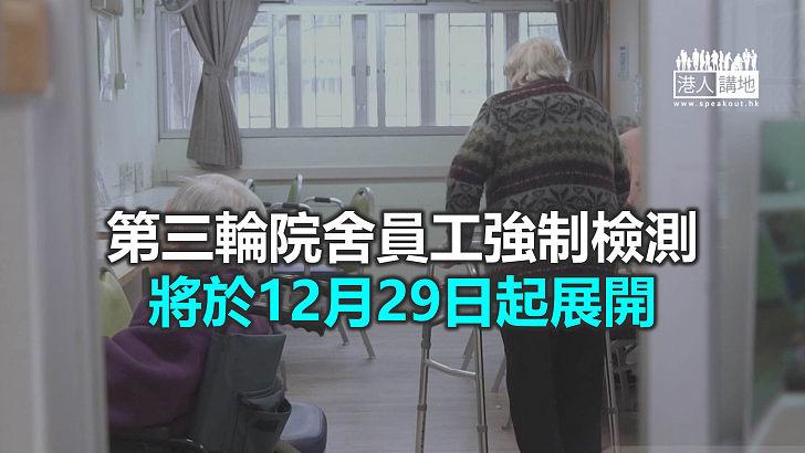 【焦點新聞】院舍員工須於本月29至下月7日完成強制檢測