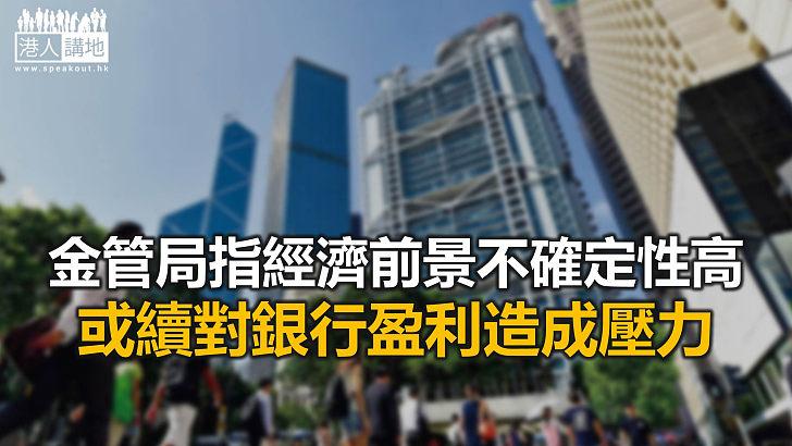 【焦點新聞】本港零售銀行首3季稅前經營溢利跌26.1%