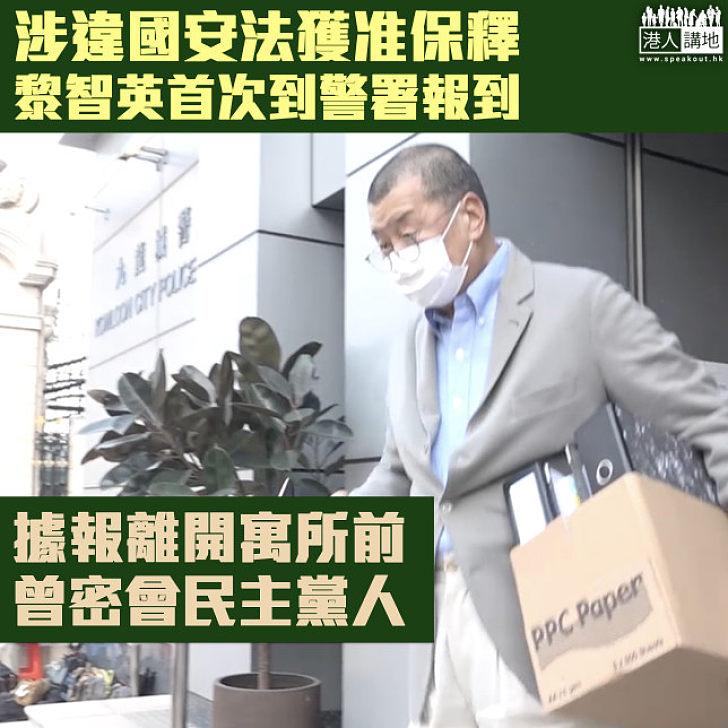 【事有蹺蹊】涉違國安法獲准保釋  黎智英到警署報到前疑密會民主黨