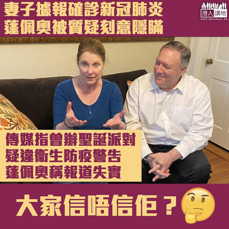 【離晒大譜】被傳媒質疑隱瞞太太染疫 蓬佩奧否認出席聖誕派對