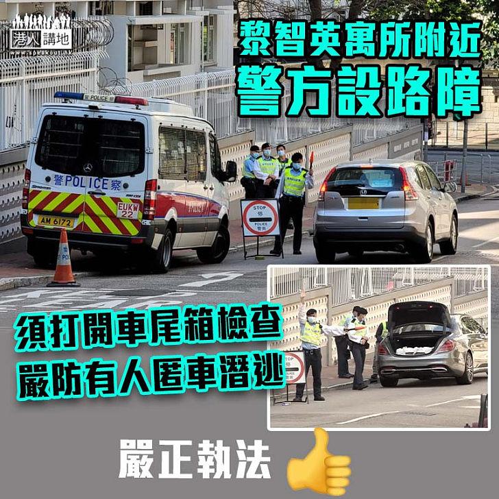 【嚴密布防】黎智英寓所附近 警方設路障嚴防有人匿車尾潛逃