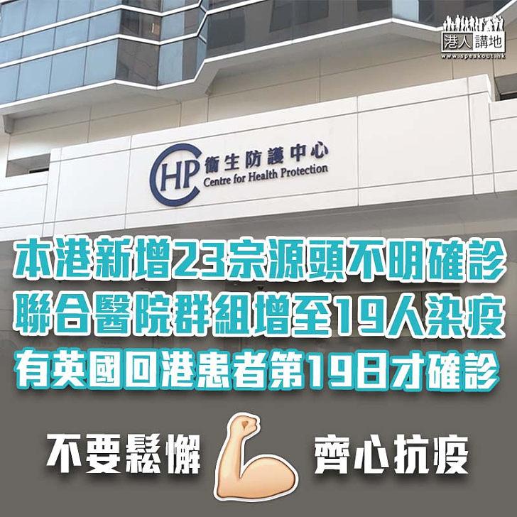 【新冠肺炎】本港新增23宗源頭不明確診 聯合醫院增至19人染疫
