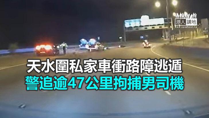 【焦點新聞】29歲男司機涉危駕、藥駕等5罪被捕