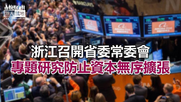 【焦點新聞】浙江省高度關注金融領域新問題