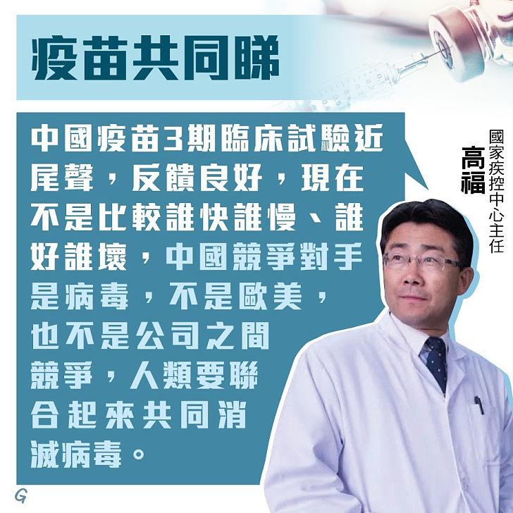 【今日網圖】疫苗共同睇