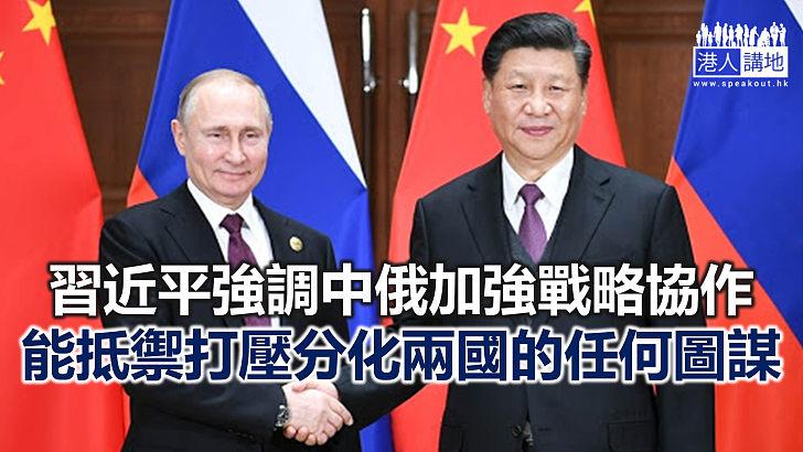 【焦點新聞】習近平12月28日晚同俄羅斯總統普京通電話