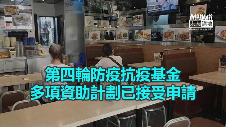 【焦點新聞】第四輪防疫基金 食肆最多可獲50萬元一次性資助