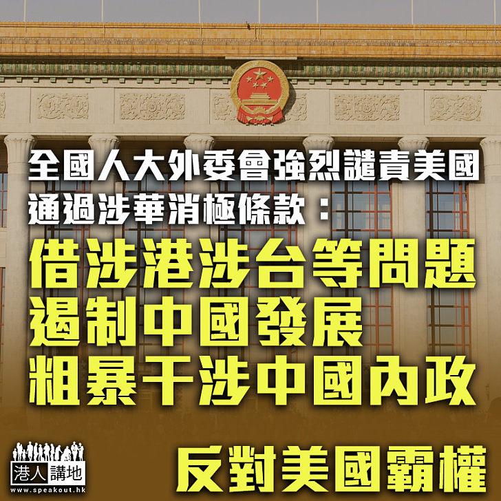 【反對霸權】全國人大外委會強烈譴責美國:借涉港涉台等問題遏制中國發展、粗暴干涉中國內政