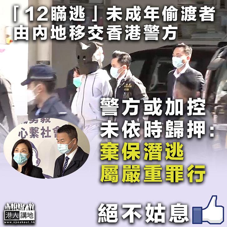 【12瞞逃】兩未成年偷渡者移交香港警方 警方或加控未依時歸押:棄保潛逃屬嚴重罪行