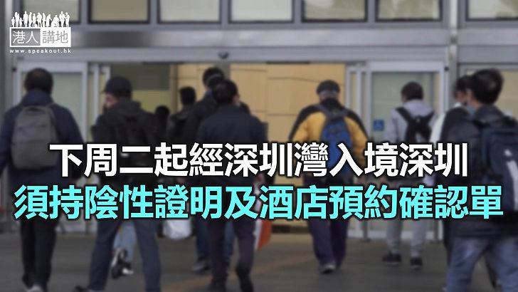 【焦點新聞】深圳官方預約隔離酒店系統今日上線