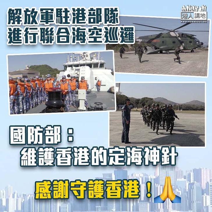 【守護香港】解放軍駐港部隊近日進行聯合海空巡邏 國防部:維護香港的定海神針