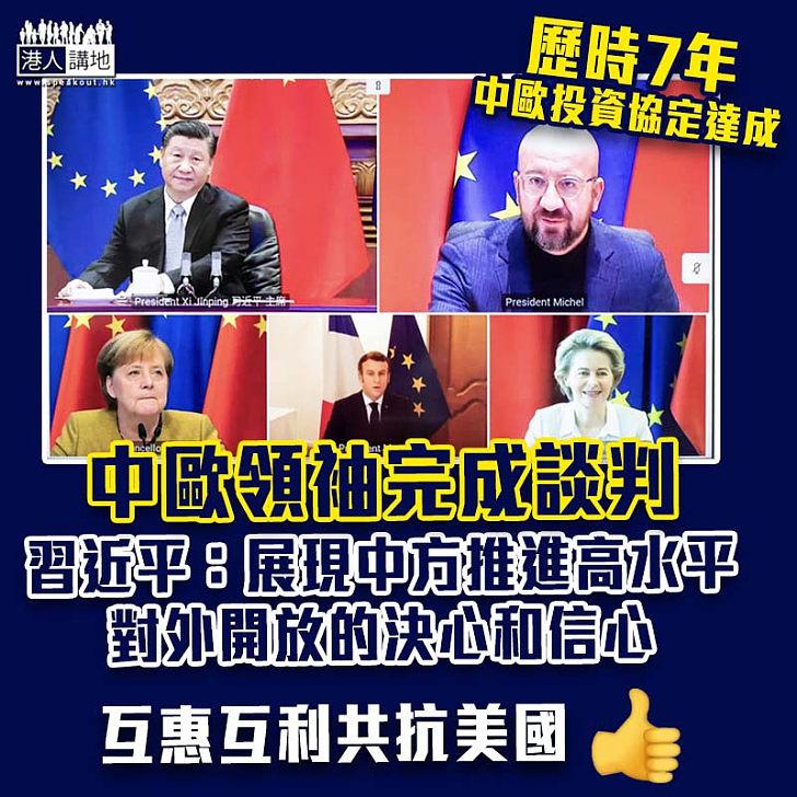【共抗美國】中國和歐盟達成歷史性投資協定 習近平:展現中方推進高水平對外開放的決心和信心