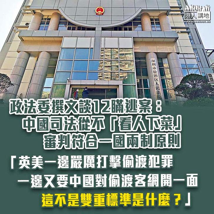 【12瞞逃案】政法委稱中國司法從不「看人下菜」、審判符合一國兩制原則 批美英雙重標準、頻繁說三道四