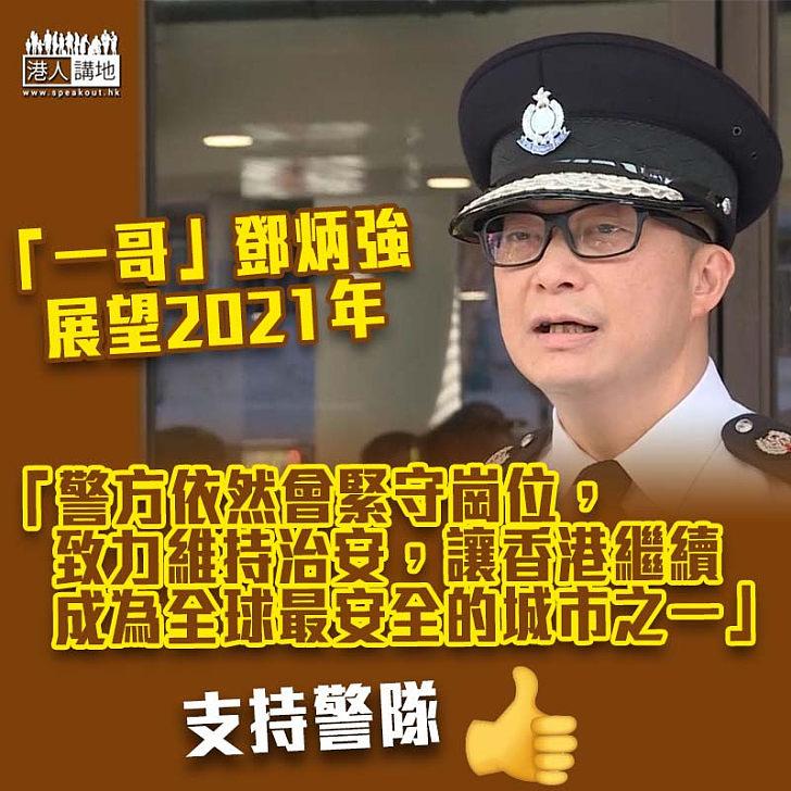 【忠誠勇毅】鄧炳強展望2021:讓香港續成為最安全城市