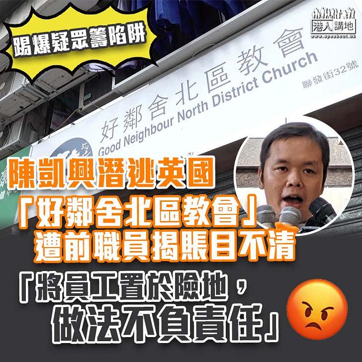 【眾籌陷阱】陳凱興潛逃英國 「好鄰舍北區教會」遭前職員揭賬目不清