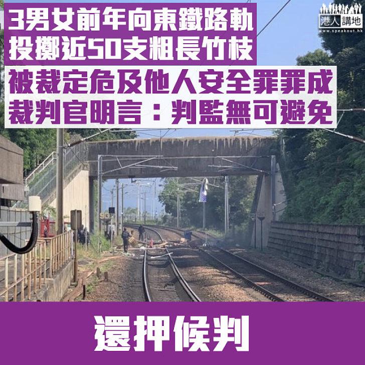 【還押候判】3男女前年向東鐵路軌擲竹枝 被裁定危及他人安全罪罪成