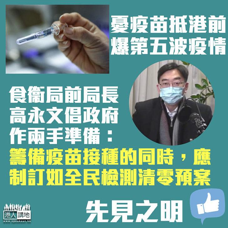 【先見之明】高永文倡政府作兩手準備 籌備疫苗接種兼預備清零預案