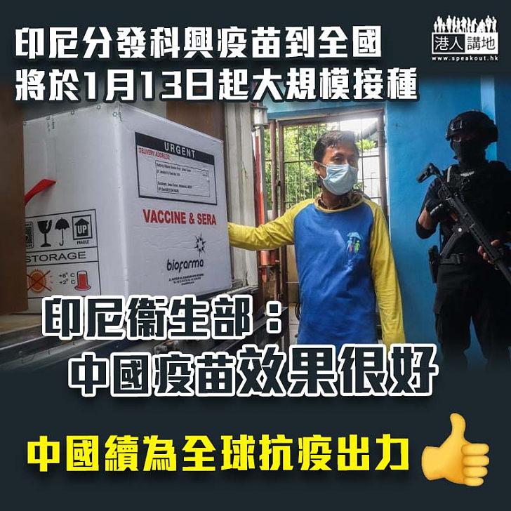 【中國疫苗】印尼分發科興疫苗到全國、大規模接種計劃本月13日起開始 當地衞生部:中國疫苗效果很好