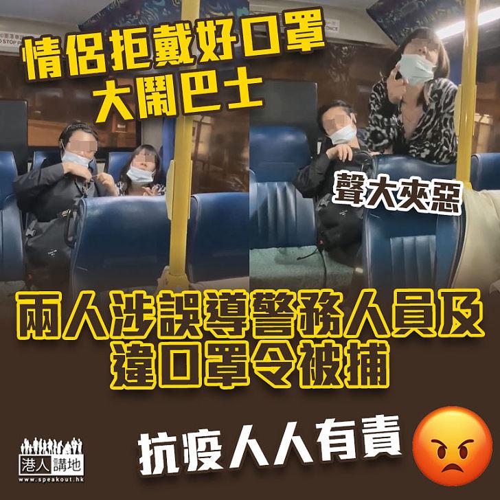 【新冠肺炎】情侶拒戴好口罩大鬧大嶼山巴士 涉誤導警務人員及違口罩令被捕