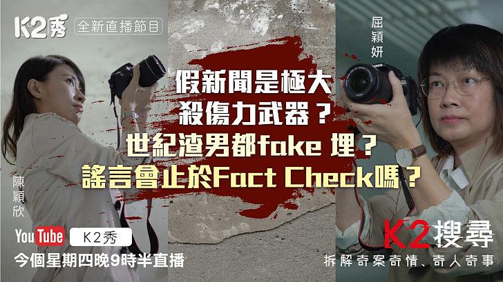 【K2搜尋預告】第十集|假新聞是極大殺傷力武器?世紀渣男都fake 埋?謠言會止於Fact Check嗎?