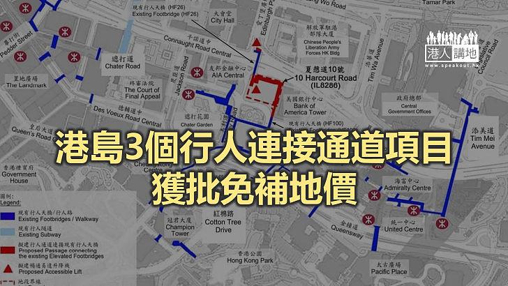 【焦點新聞】金鐘、灣仔及銅鑼灣擬增建行人通道