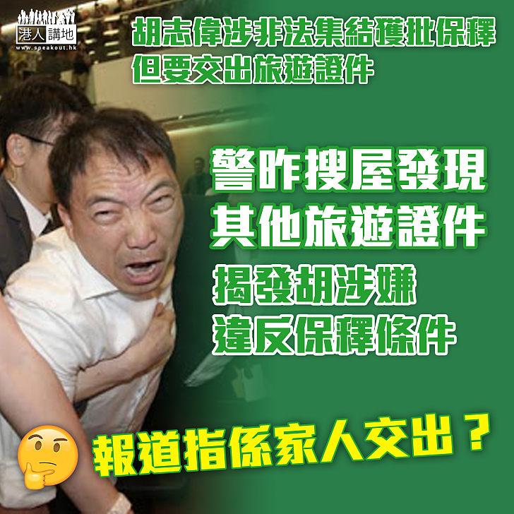【大拘捕】遭警方搜屋揭未交出旅遊證件 胡志偉遭解往西九龍法院應訊